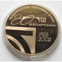 80 лет ОАО СБ Беларусбанк, 1 рубль 2002, Медно-никель