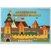 Архитектурные памятники Беларуси. Раскраска