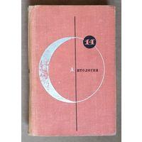 Антология советской фантастики. Библиотека современной фантастики. Том 14