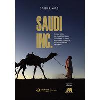 Уолд. SAUDI INC. История о том, как Саудовская Аравия стала одним из самых влиятельных государств на геополитической карте мира