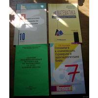 Пособия для школьников (математика)