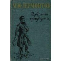 М.Ю.Лермонтов.Избранные произведения.1962г.