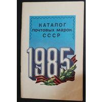 Каталог почтовых марок СССР 1985 год Единственное предложение на АУ