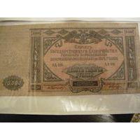 10000 руб.1919