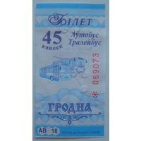 Проездной билет (талон) автобус, тролейбус Гродно номиналом 45 коппек