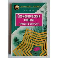 Экономическая теория. Ключевые вопросы. Г. М. Гукасьян
