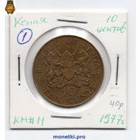 Кения 10 центов 1977 года.