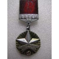 Знак. ЦК ВЛКСМ. Молодой гвардеец XI пятилетки 2 степень
