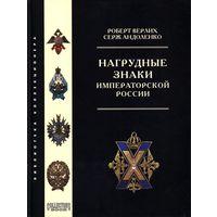 Нагрудные Знаки Императорской России