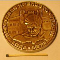 Брестская Крепость-герой 1941-1971