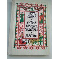 Шут, Фома и Ерема, солдат, пошехонцы и другие... // Иллюстратор: В. Винокур