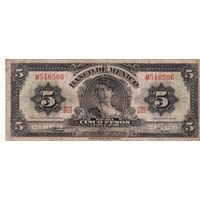 5 песо 1969 год