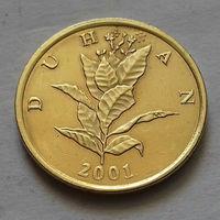 10 лип, Хорватия 2001 г., AU