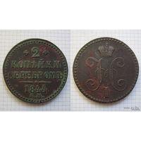 Двушка серебром Николая I  1844г.  (небольшой тираж, пореже)