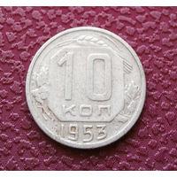 10 копеек 1953 года СССР #04