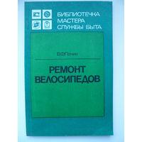 В.Ф. Панин  Ремонт велосипедов // Серия: Библиотечка мастера службы быта