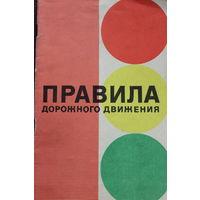 Правила дорожного движения, 1972