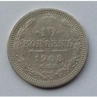 Россия 10 копеек. 1908