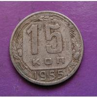 15 копеек 1955 года СССР #30