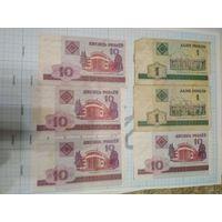 Банкноты 1 и 10 рублей Беларуси 2000 года цена за 1 шт.
