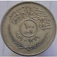 Ирак 100 филсов 1959 СЕРЕБРО (2-160)