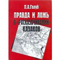 """Правда и ложь о """"расказачивании"""" казаков Голуб П.А."""