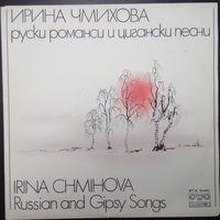 """Ирина Чмыхова """"Русские романсы и цыганские песни"""""""