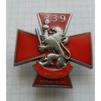Знак Белостокский 339