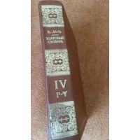 Даль В.И. Толковый словарь 1980г Том 4 ''Р-V''