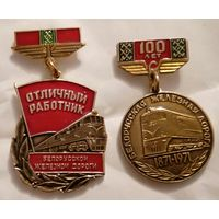 """Знак """" Отличный работник белорусской железной"""" + Бонус. С 1 рубля! Без МПЦ!"""