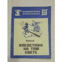 """Мирмухсин""""Клеветник на том свете"""",Библиотека крокодила """",No22,1970 год"""