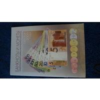 """Каталог . Книга . """"Банкноты и монеты Национального Банка РБ образца 2009 года"""" . 16 страниц . Редкость"""