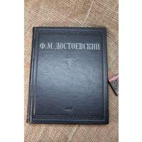 Избранные сочинения  Ф. М. Достоевский  1947 год. С РУБЛЯ! АУКЦИОН!