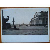 Ленинград. Здание Биржи. 1946 г.