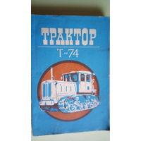 ТРАКТОР Т-74. 1982 г.