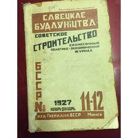 Советское строительство \ БССР \ Номер 11-12 \ Минск - 1927 г.