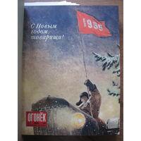 """Журналы """"Огонёк"""" 1955 год. Годовая Подписка."""
