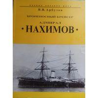 """Броненосный крейсер """"Адмирал Нахимов""""."""