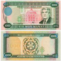 Туркменистан. 1000 манат (образца 1995 года, P8, UNC) [серия AC]