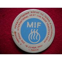 Значок 2 Минский международный форум 18-22 мая 1992 г.