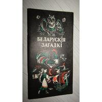 Беларуския загадки.\3