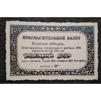 Минск. Приглашение на новогодний вечер. 1960 г. 6.5х10.5 см.