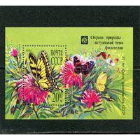 СССР 1991 год. Охрана природы. Бабочки, блок