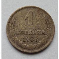 1 копейка 1988 год