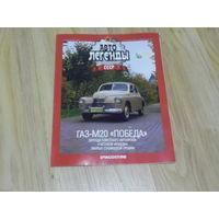 """Журнал """"Авто легенды"""" Машиностроение."""