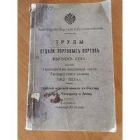 Труды отдела торговых портов. Выпуск 35 (1913 г.)