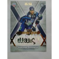 Александр Матерухин - Автограф 7 сезон КХЛ.