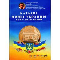 Каталог монет Украины 1992 -2016 гг.