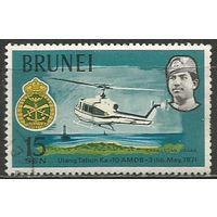 Бруней. 10-летие Королевского полка. 1971г. Mi#157.