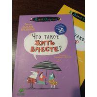 """Книги Оскара Бренифье """"Что такое Я?"""" и """"Что такое жить вместе?"""""""